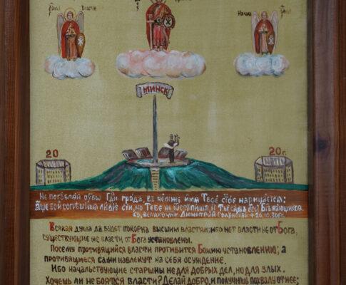Икона «Призри на смирение» (святой великомученик Димитрий Солунский)
