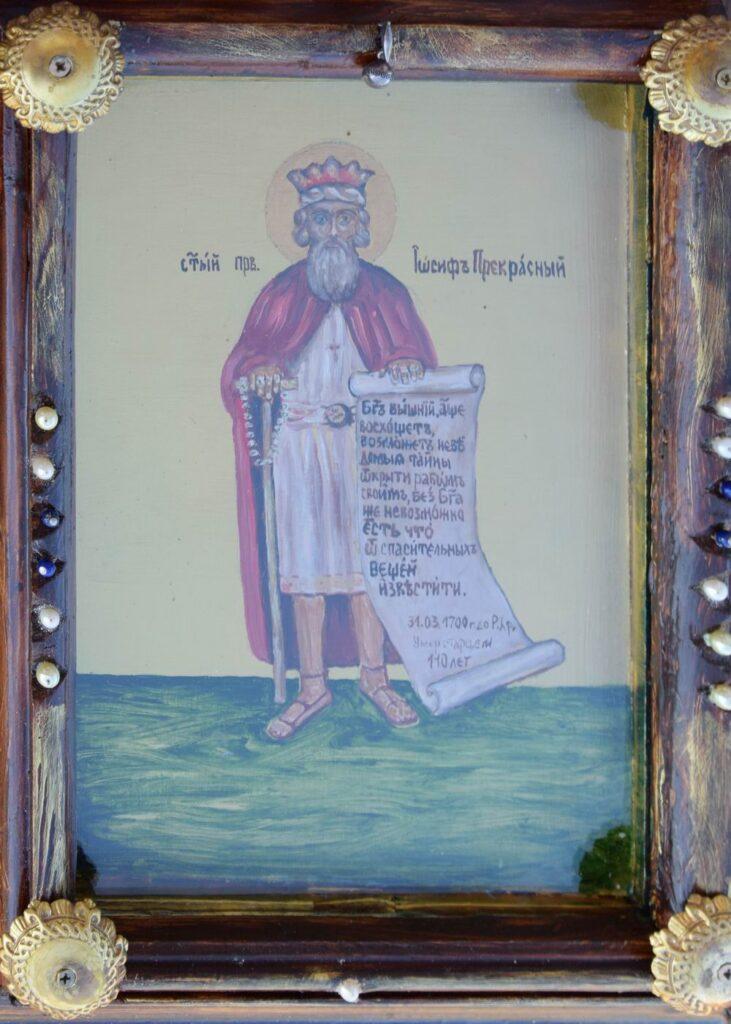 Святой праведный Иосиф Прекрасный