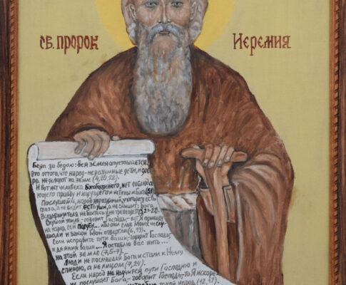 Святой пророк Иеремия