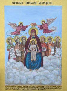 Икона «Похвала Пресвятой Богородицы»