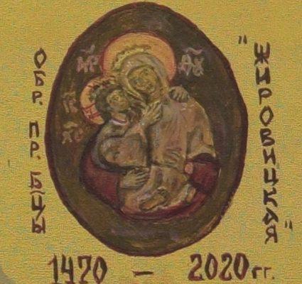 Икона Пресвятой Богородицы «Жировицкая» 1470-2020 гг