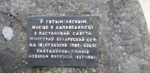 Табличка на камне с образом Спаса Нерукотворного (Куропаты)
